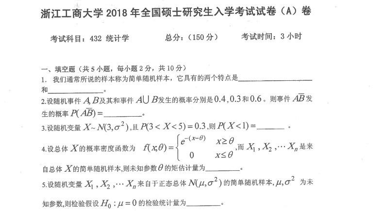 浙江工商大学2018年应用统计432全国硕士研究生入学考试试卷(A)卷