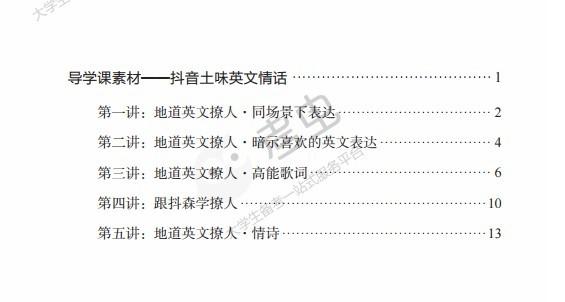 考虫口语营·恋爱篇资料导学课素材